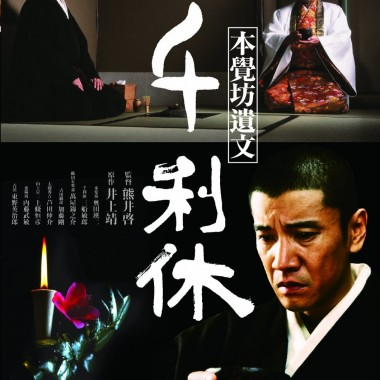 Films About Sen no Rikyu