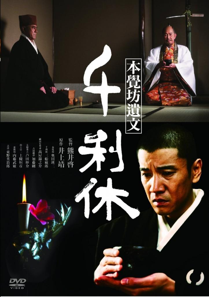 Death of a Tea Master